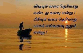 Paasam Kavithai - Quotes In Tamil