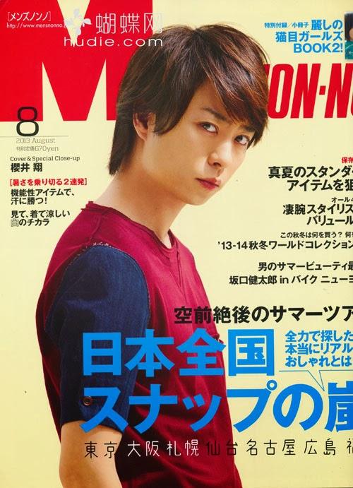 MEN'S NONNO (メンズノンノ) August 2013 Sakurai Sho (Arashi) 櫻井翔 (嵐)