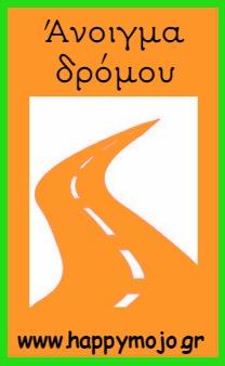 Άνοιγμα δρόμου - road Opener - Ambre Camino
