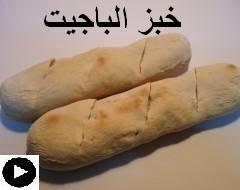 فيديو ( الباجيت ) أسهل خبز فقط ماء + دقيق + خميرة