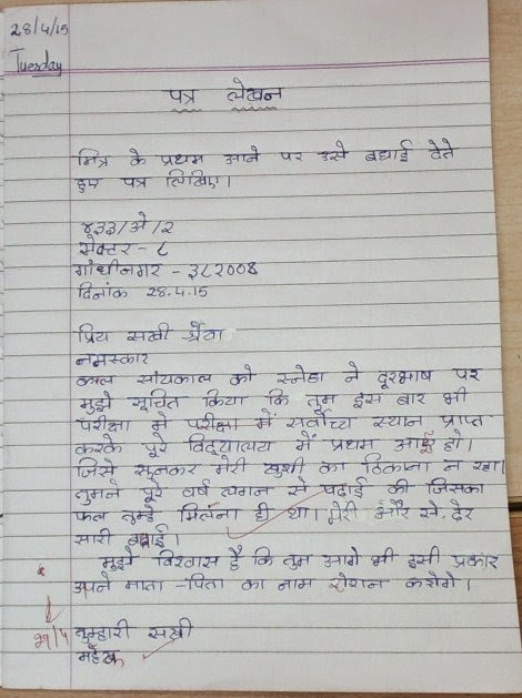 how to write tu in hindi