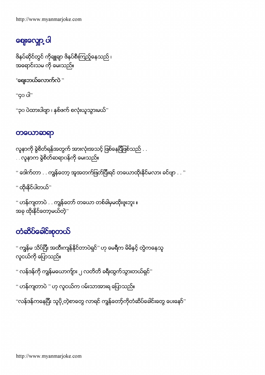 violinist, myanmar joke
