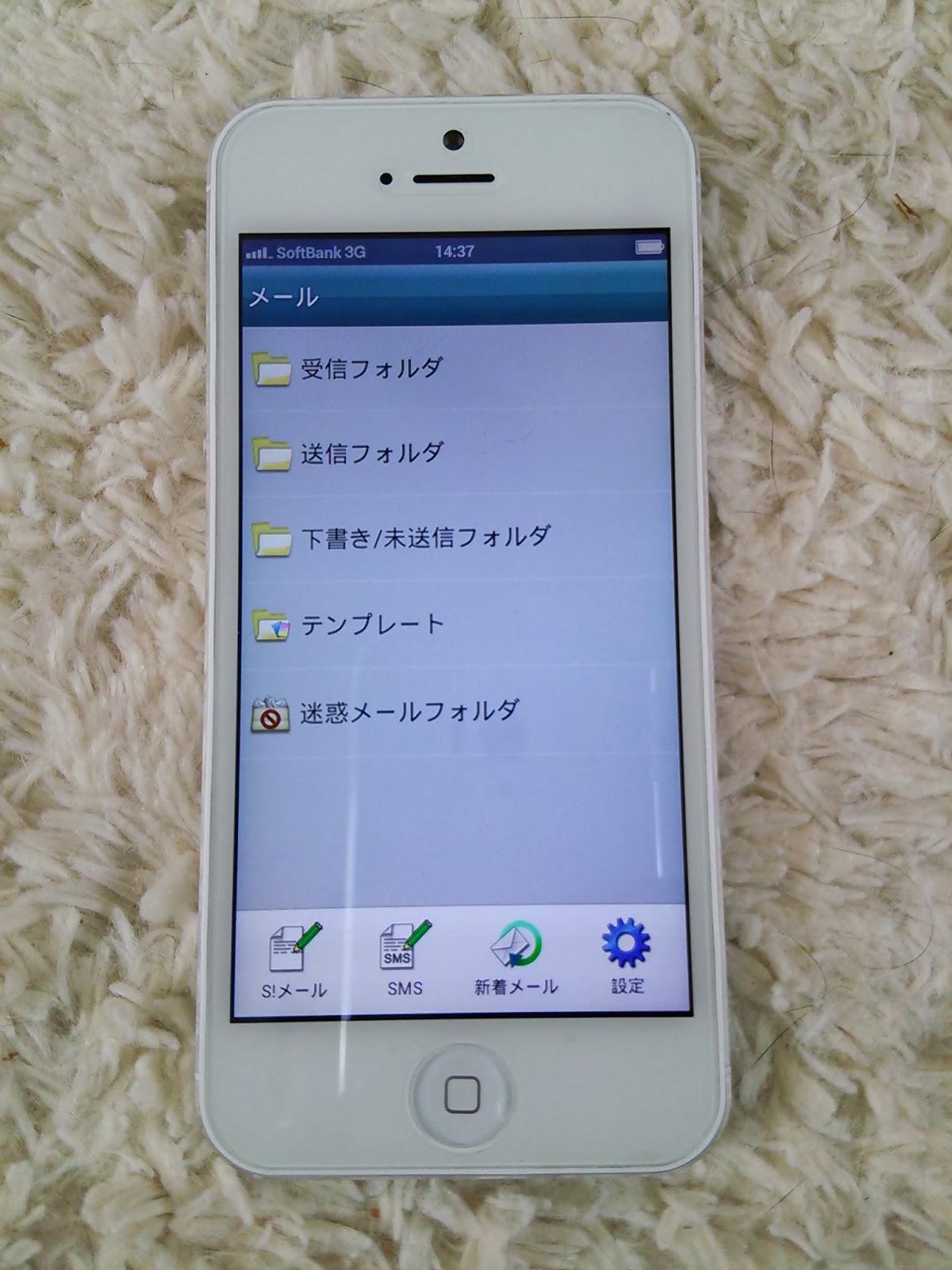 softbank apn ダウンロード