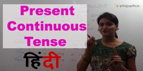 Present Continuous Tense - English Grammar
