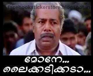 Funny Meme Facebook Comments : Facebook photo comment: malayalam photo comment malayalam facebook