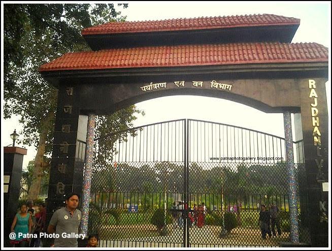 Eco Park Patna Entrance Gate