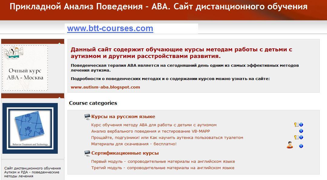 Сайт дистанционного обучения