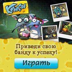 Крысы - онлайн игра