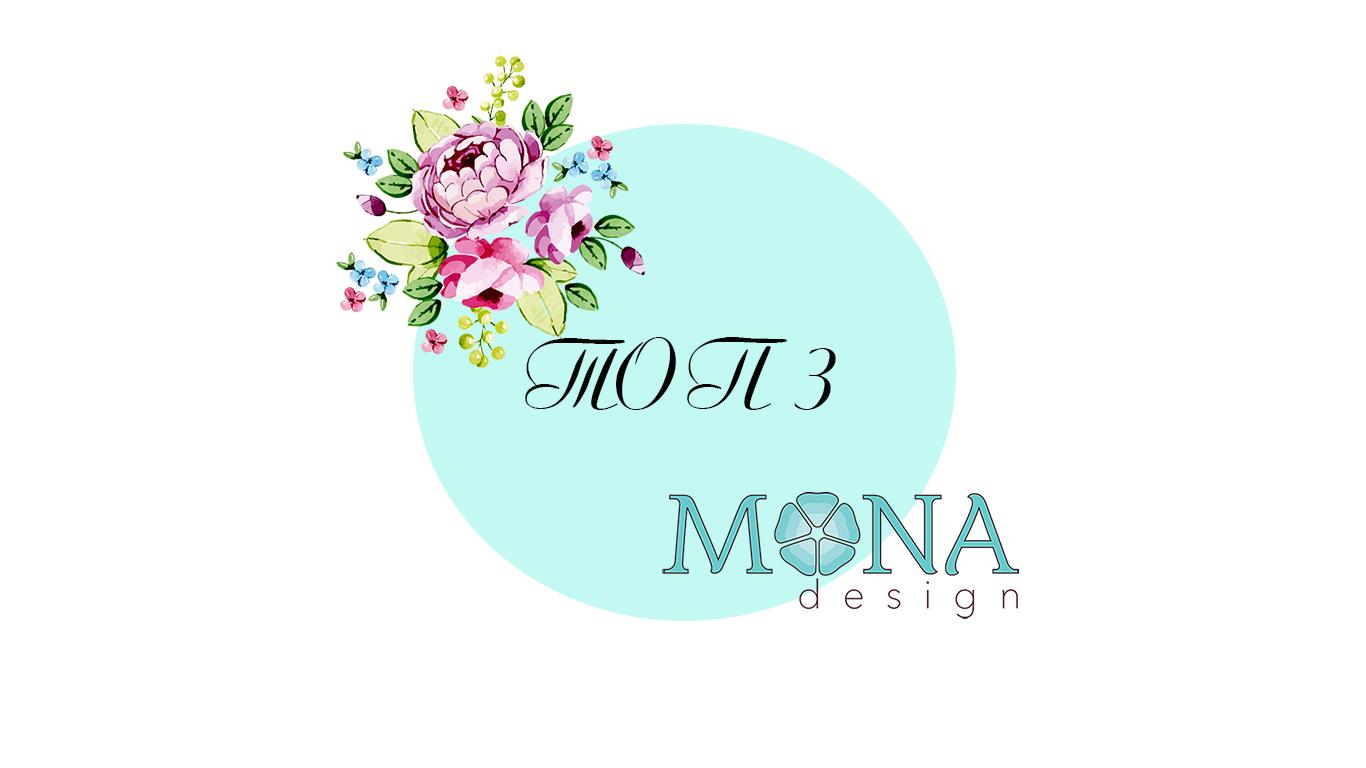 ТОП-3 Mona Design