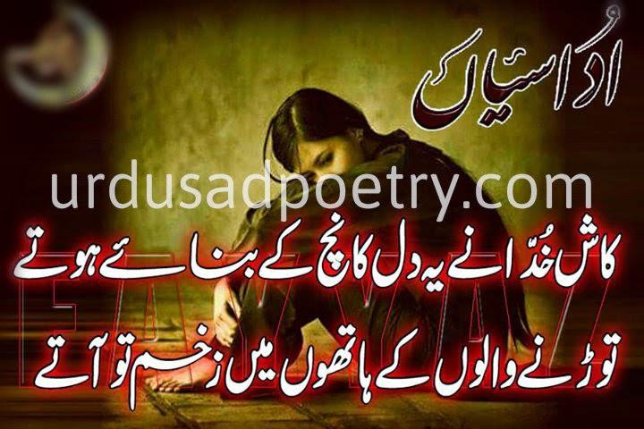 Kaash Khuda Ne