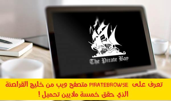 piratebrowse متصفح ويب من خليج القراصنة حقق 5 ملايين تحميل !
