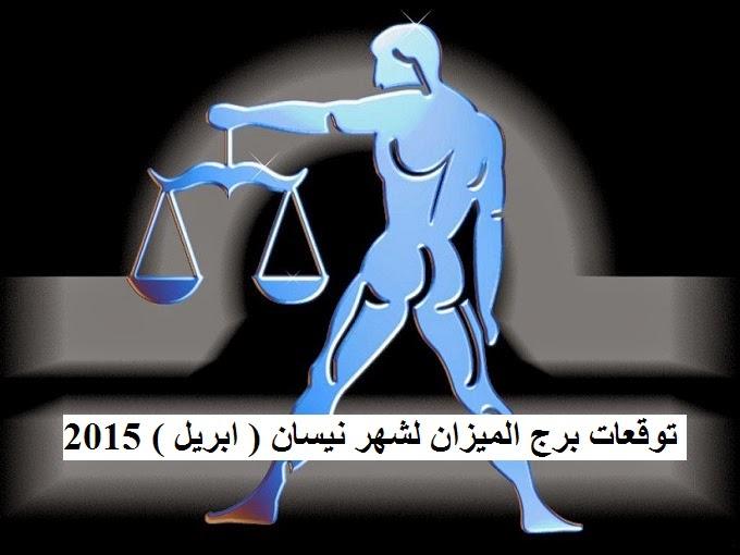 توقعات برج الميزان لشهر نيسان ( ابريل ) 2015