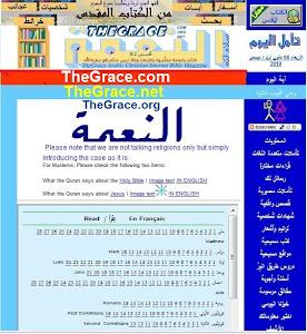 TheGrace / النعمة