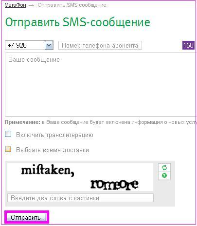 Бесплатная отправка смс sms через интернет с компьютера