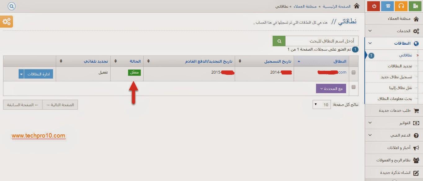 الحصول علي نطاق مدفوع من استضافه محجوز العربيه وربط مدونتك به بكل سهوله وامان وافضل سعر