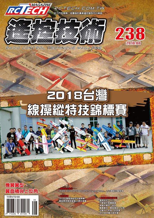 遙控技術雜誌 第238期