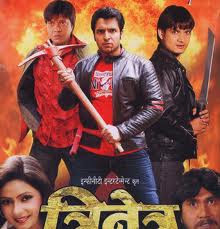 Trinetra 2011 Bhojpuri Movie Watch Online