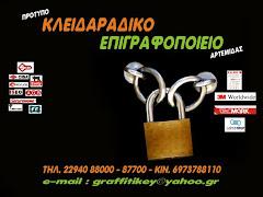 ΚΛΕΙΔΑΡΑΔΙΚΟ ΕΠΙΓΡΑΦΟΠΟΙΕΙΟ