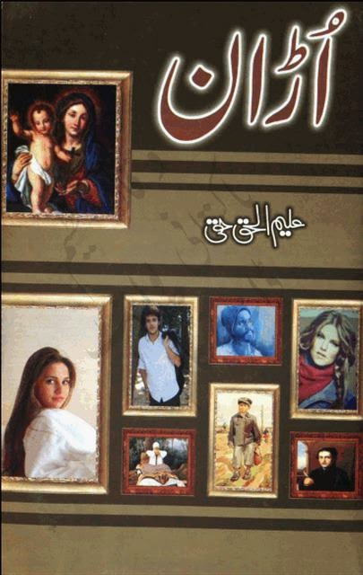 Free download Uraan novel by Aleem Ul Haq Haqi pdf, Online reading.