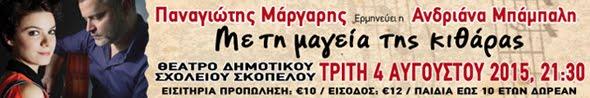 ΣΚΟΠΕΛΟΣ - 4 ΑΥΓΟΥΣΤΟΥ / ΜΑΡΓΑΡΗΣ - ΜΠΑΜΠΑΛΗ / ΜΕ ΤΗΝ ΜΑΓΕΙΑ ΤΗΣ ΚΙΘΑΡΑΣ