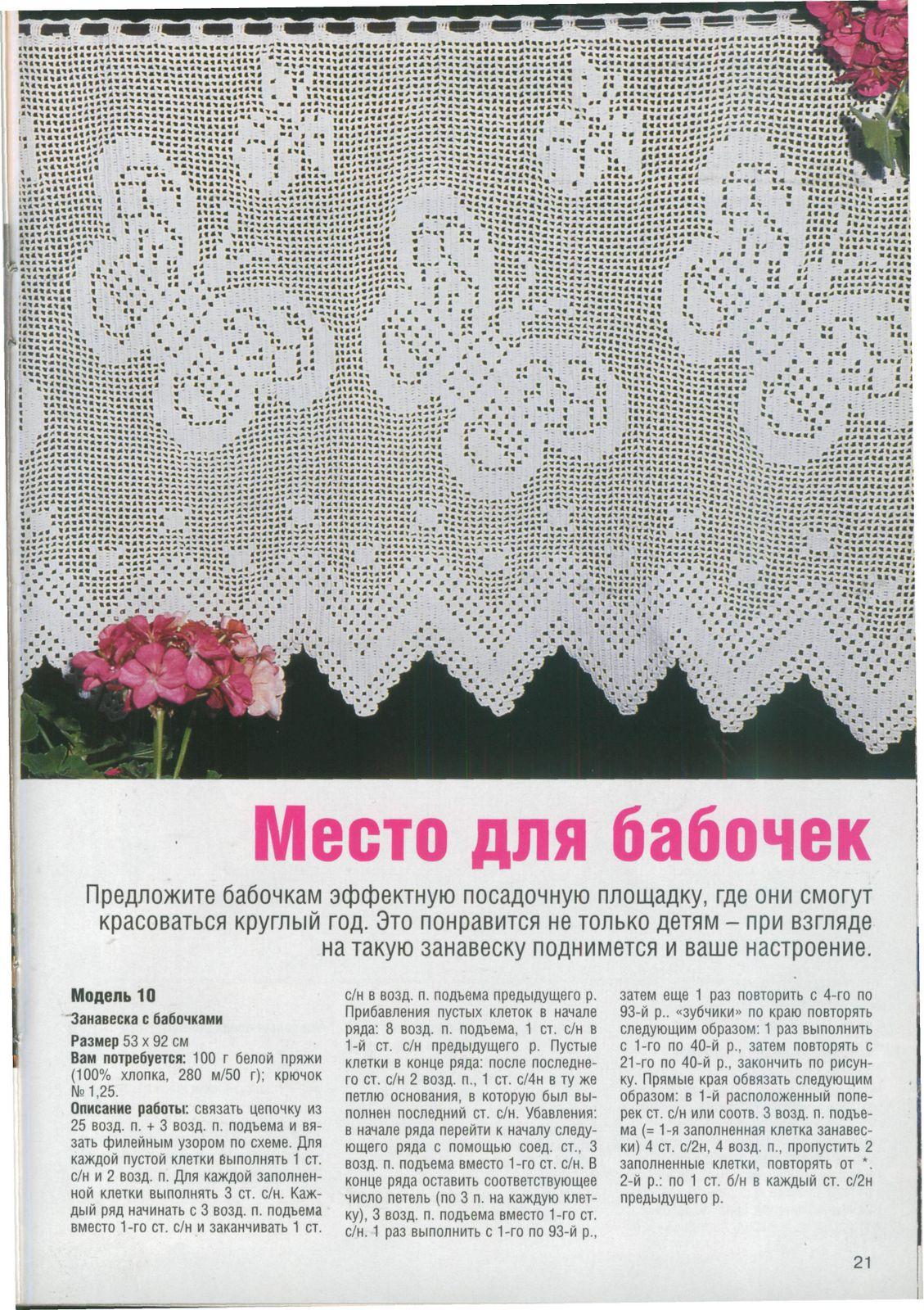 Филейное вязание занавески шторы схемы