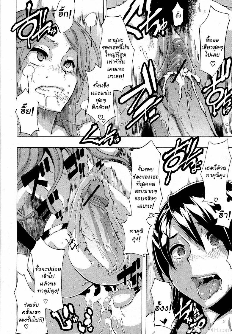 เพื่อนชายกลายเป็นสาว 4 - หน้า 34