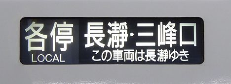 各停 長瀞・三峰口行き 4000系