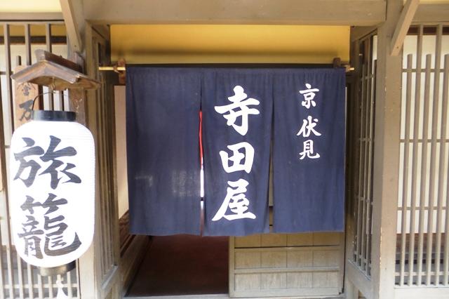 Japanese Style Hotel (Ryokan)