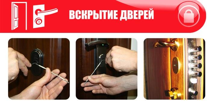 Срочное вскрытие замков в Санкт-Петербурге