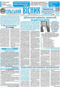 """Передплатники отримали свіжий номер газети """"Сільський вісниик"""""""