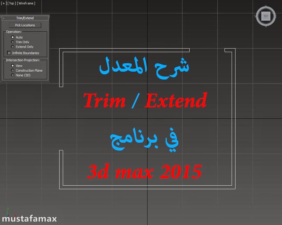 المعدل Trim / Extend في برنامج 3d max 2015