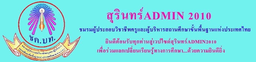 สุรินทร์Admin2010