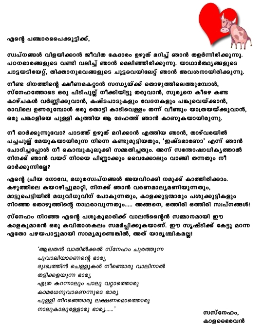 malayalam love letter in english - photo #9