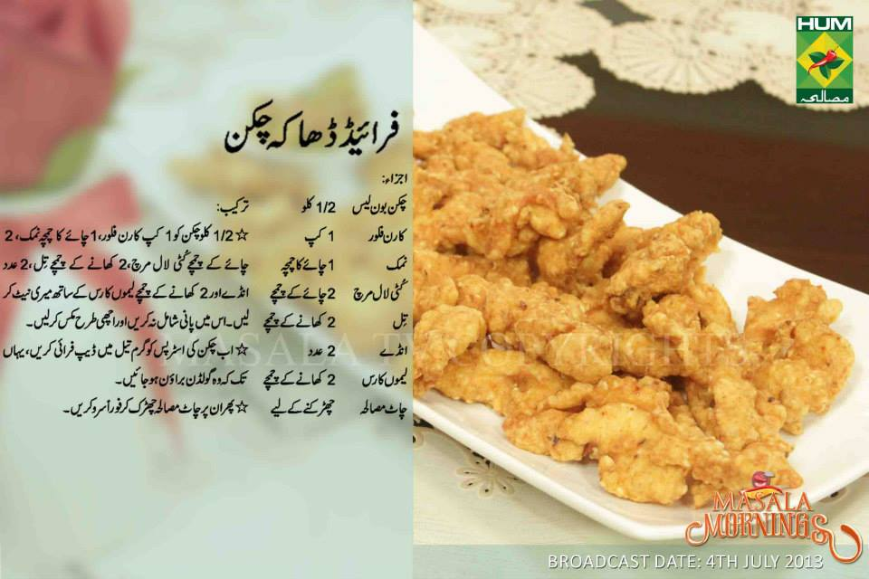 Masala Mornings With Shireen Anwer Fried Dhaka Chicken