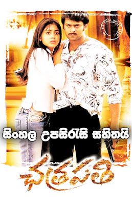 Chatrapathi 2005 Telugu movie with sinhala subtitle