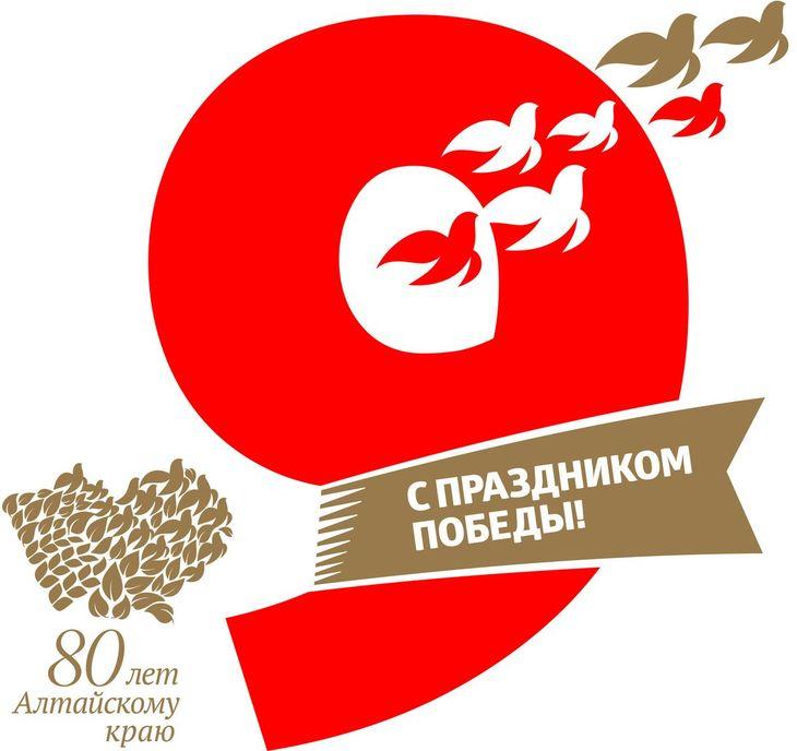 80-летию Алтайского края посвящается
