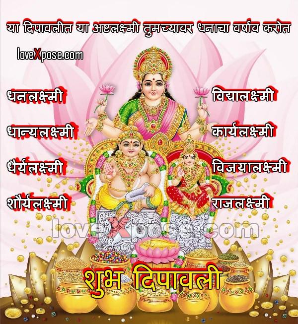 Diwali marathi greetings card lovexpose wallpaper love sms message diwali marathi greetings card m4hsunfo