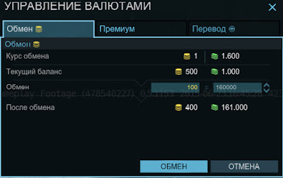 монетизация  в Armored Warfare