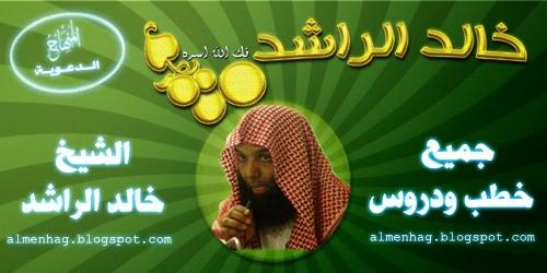 خطب ودروس الشيخ خالد الراشد فك الله سجنه khaled-www.almenhag.