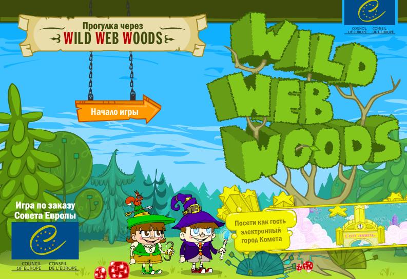 Игра «Прогулка через дикий лес»