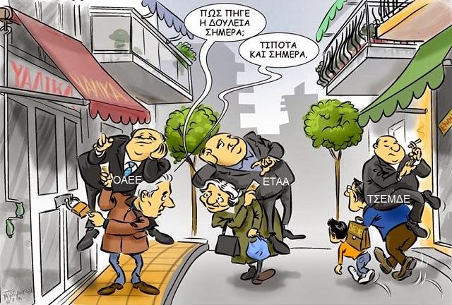 Ασφαλιστικές εισφορές - Καταστρέφουν τους ελεύθερους επαγγελματίες  Eisfores