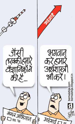 mars cartoon, science, economic slowdown, inflation cartoon, dearness cartoon, common man cartoon, cartoons on politics, indian political cartoon