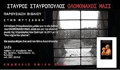 ΟΛΟΜΟΝΑΧΟΙ ΜΑΖΙ ΣΤΗ ΜΥΤΙΛΗΝΗ