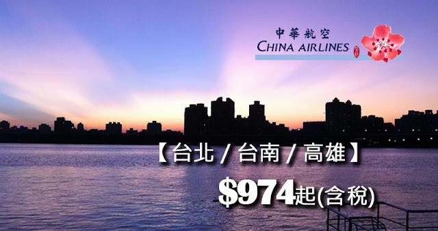 華航跟減!中華航空 香港飛 台北 / 高雄 / 台南,HK$974起(連稅),12月中前出發。