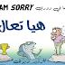 بالصور هذه اسباب ايقاف صحيفة الرياضي + ردود الأفعال