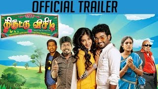Thiruttu VCD _ Tamil New Movie _ Latest Trailer _ Trend Music