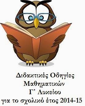 Διαχείριση διδακτέας - εξεταστέας ύλης των Μαθηματικών Γ΄ τάξης