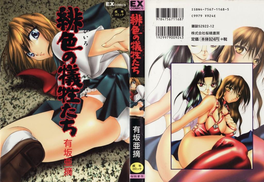 (成年コミック)[有坂亜摘]緋色の犠牲たち