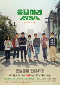 Answer to 1994 / Reply 1994 / 응답하라 1994
