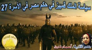 سياسة الملك قمبيز في حكم مصر في الأسرة 27
